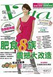 Vita纖活誌3~4月2011第145期