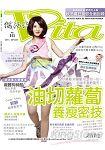 Vita纖活誌9~10月2011第151期