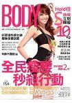 BODY體面月刊10月2011第154期