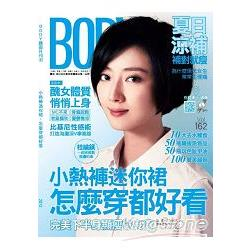 BODY體面月刊7月2012第162期