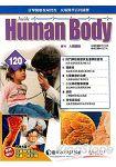 人體奧秘8月2012第120期
