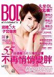 BODY體面月刊10月2012第165期