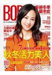 BODY體面月刊11月2012第166期