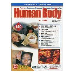 人體奧秘12月2012第140期