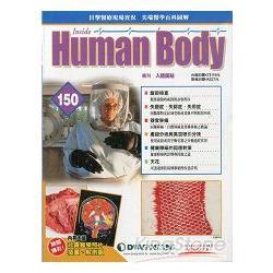 人體奧秘3月2013第150期