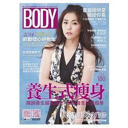 BODY體面月刊2014第180期