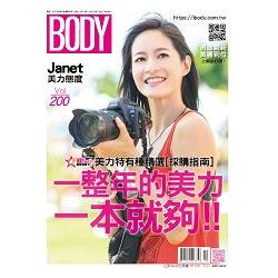 BODY體面月刊2017第200期