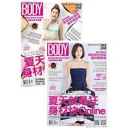 BODY體面月刊2017第202期
