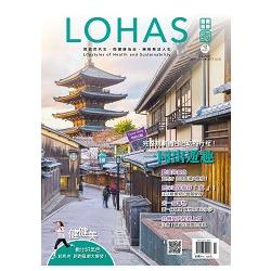 田園LOHAS 2017第12期
