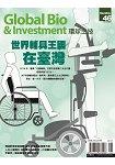 Global Bio & Investment環球生技2017第46期
