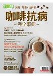 咖啡抗病-生活i健康