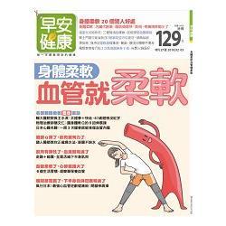 身體柔軟血管就柔軟-早安健康專刊