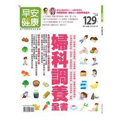 婦科調養全書-早安健康專刊