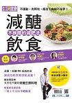 減醣飲食-生活i健康