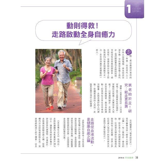 走路的奇蹟-早安健康專刊