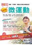 微運動-生活i健康