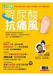 降尿酸抗痛風-生活i健康(重發)