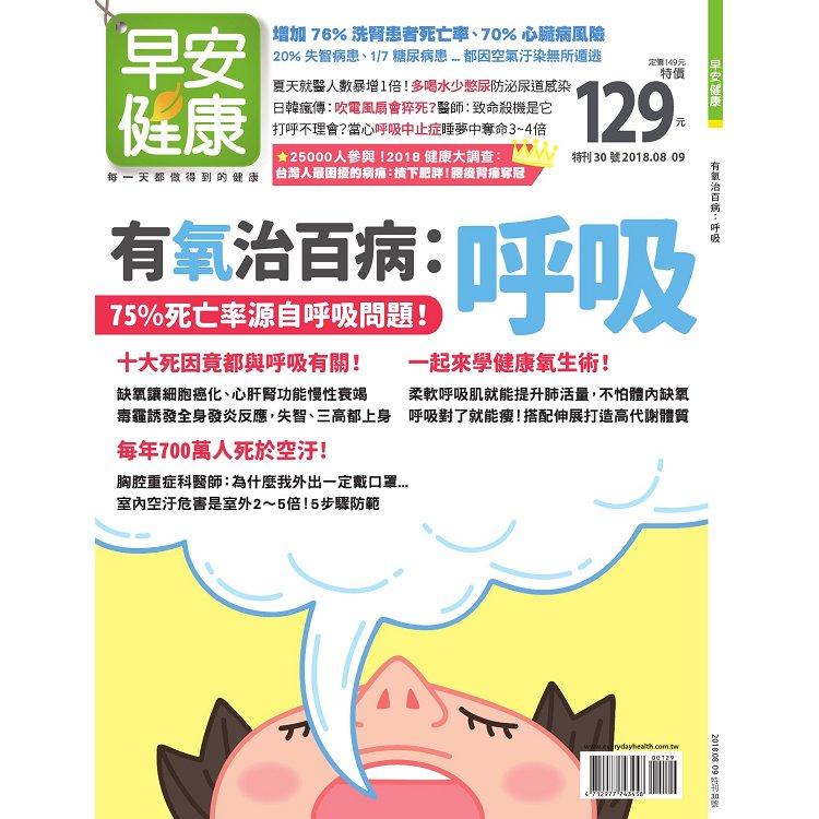 有氧治百病:呼吸-早安健康專刊