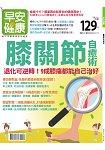 膝關節自癒術-早安健康專刊