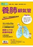 養肺顧氣管-生活i健康