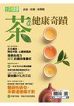 茶的健康奇蹟-生活i健康