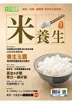 米養生-生活i健康