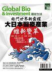 Global Bio & Investment環球生技2018第59期