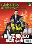 Global Bio & Investment環球生技2019第60期(1+2月合刊)