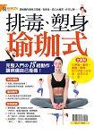 優HEALTH-排毒、塑身瑜珈式