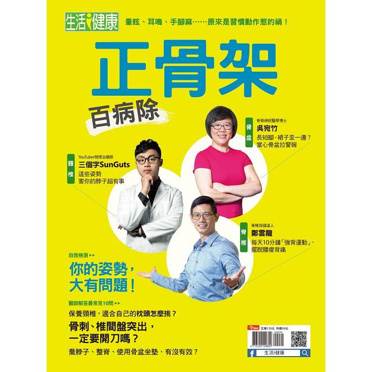 正骨架百病除-生活i健康(重發)