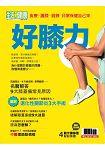 好膝力-生活i健康(重發)