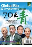 Global Bio & Investment環球生技2019第61期