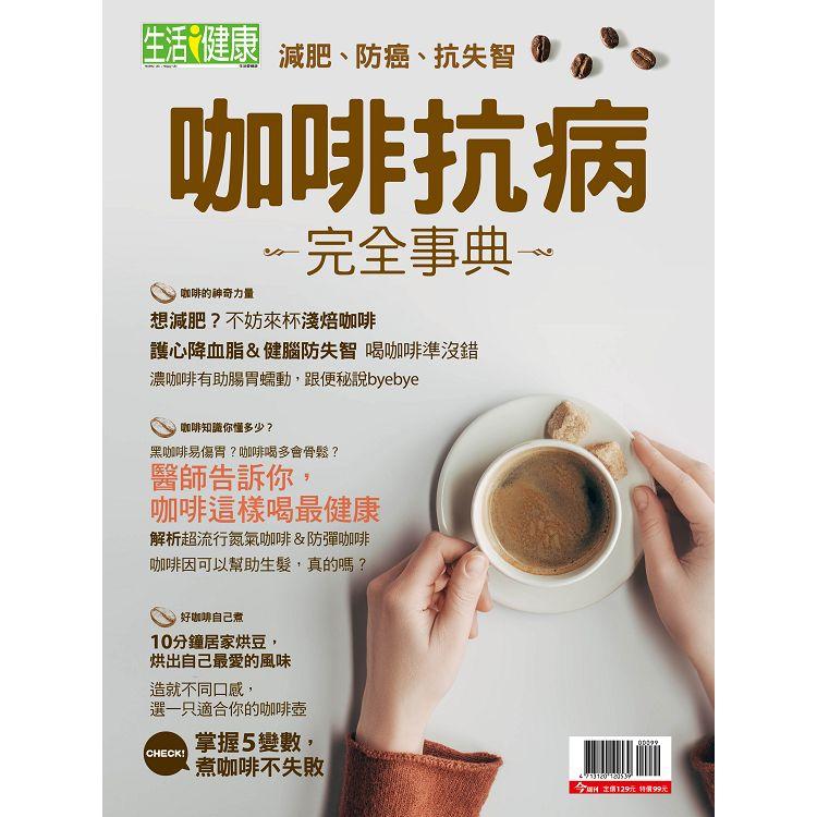 咖啡抗病-完全事典-生活i健康