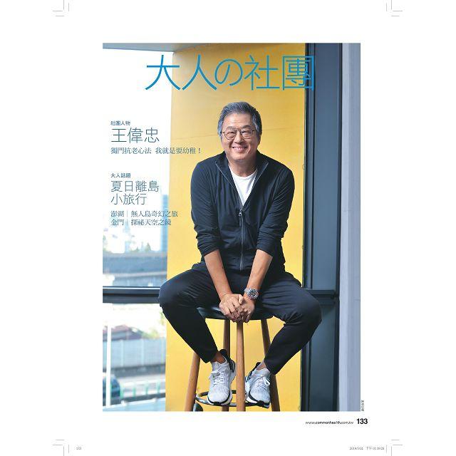 康健雜誌6月2019第247期