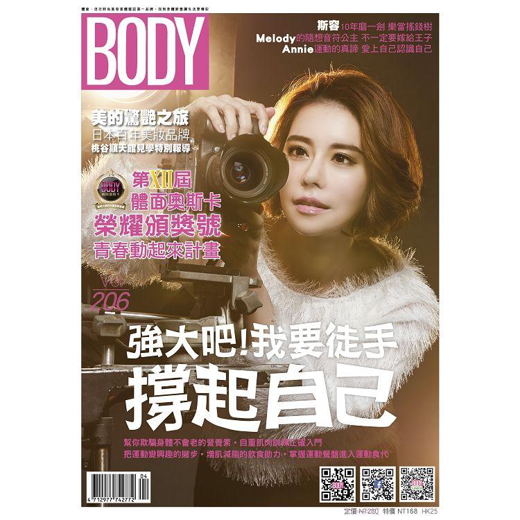 BODY體面月刊2019第206期