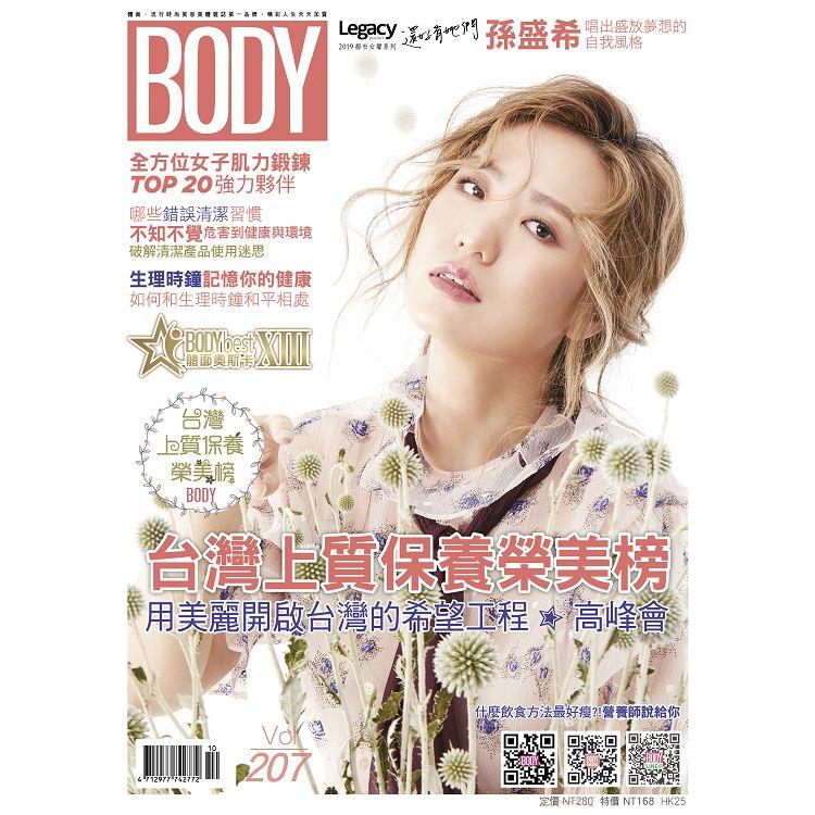 BODY體面月刊2019第207期