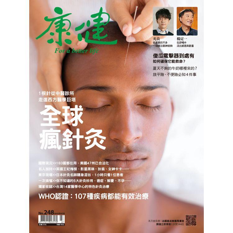 康健雜誌7月2019第248期