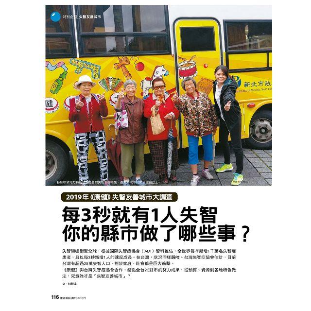 康健雜誌10月2019第251期