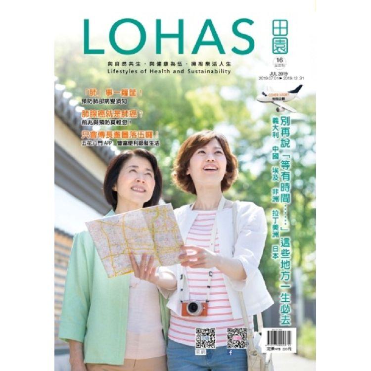 田園LOHAS 2019第16期