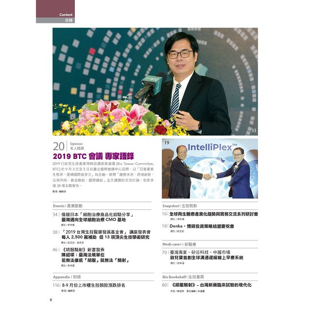 Global Bio & Investment環球生技2019第67期