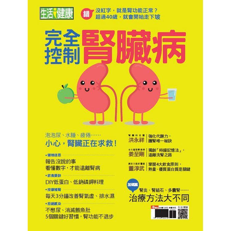 完全控制腎臟病-生活i健康