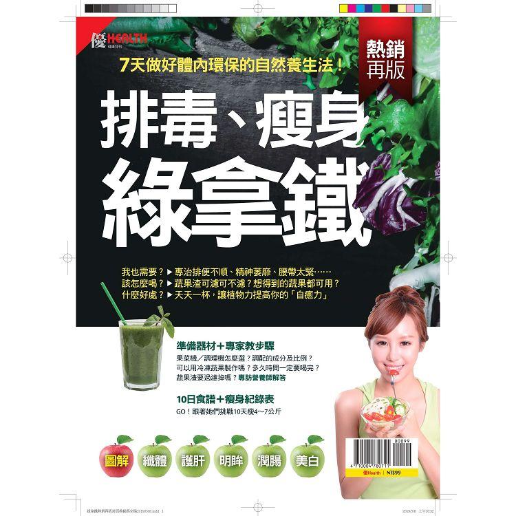優HEALTH -排毒、瘦身綠拿鐵(熱銷再版)