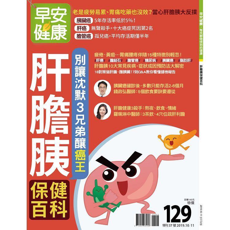 肝膽胰保健百科-早安健康專刊