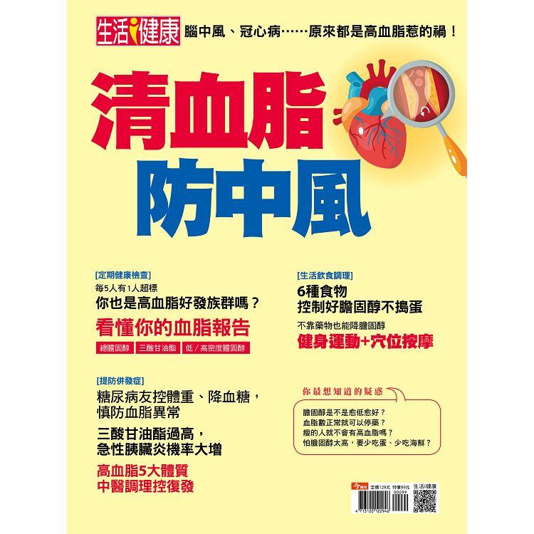 清血脂防中風-生活i健康