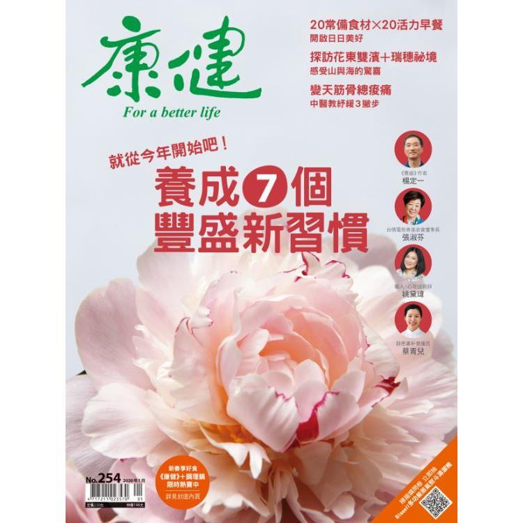 康健雜誌1月2020第254期