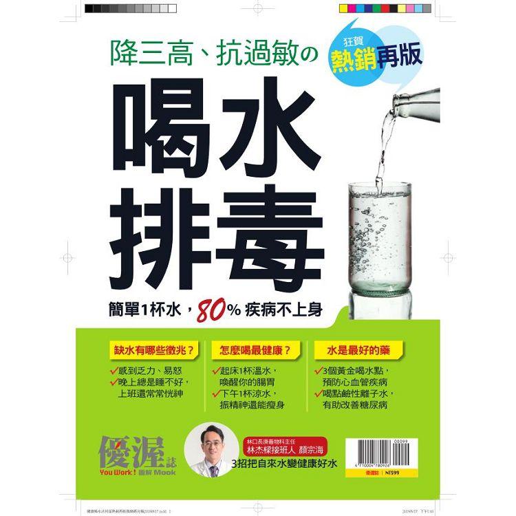 優渥誌-喝水排毒(熱銷再版)