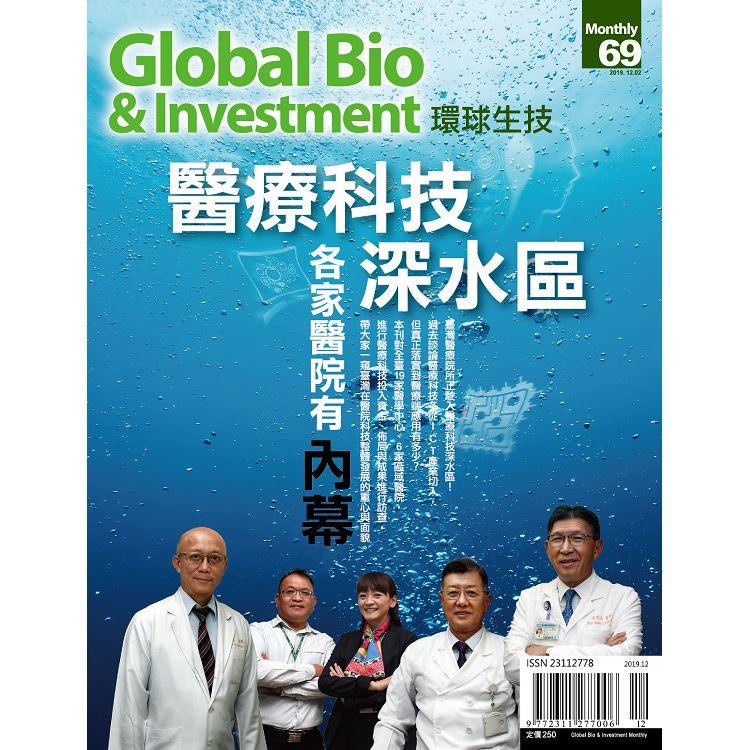Global Bio & Investment環球生技2019第69期