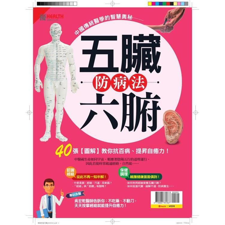 優HEALTH -五臟六腑防病法