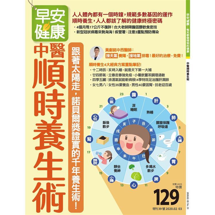 中醫順時養生術-早安健康專刊
