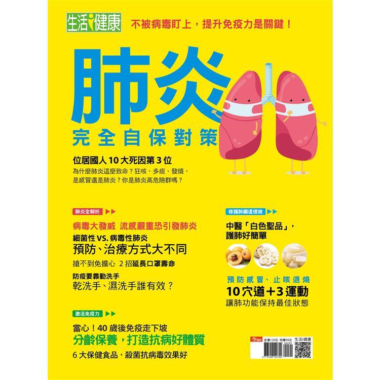 肺炎-生活i 健康